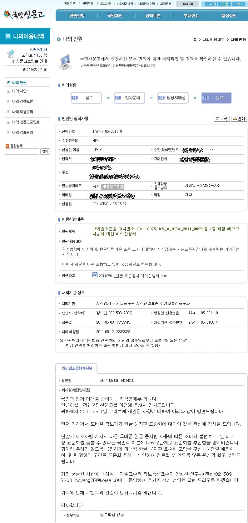 20110509_기술표준원 이의신청 회신.PNG
